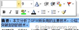 同时使用中英文字体